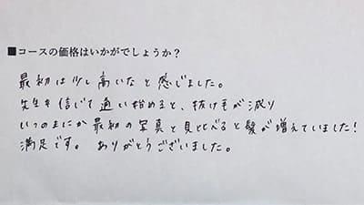 コース料金の感想01