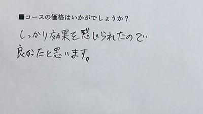 コース料金の感想02