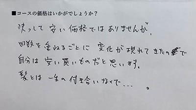 コース料金の感想03