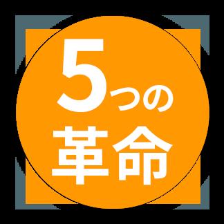 5つの革命