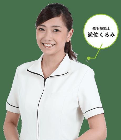 新宿南口店発毛技能士 遊佐くるみ