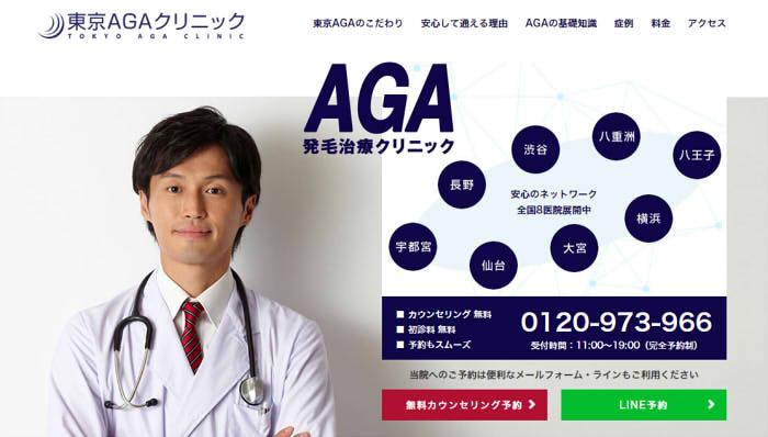 東京AGA治療クリニックのHPのキャプチャ